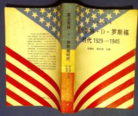 富兰克林·D·罗斯福时代:1929-1945