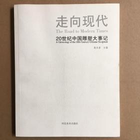 走向现代:20世纪中国雕塑大事记