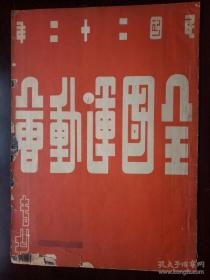 民国二十二年 【时代图画专刊】 全国运动会 全一册 见图