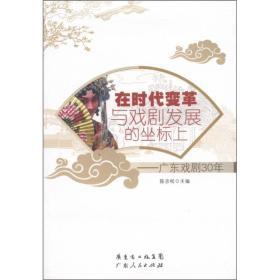 在时代变革与戏剧发展的坐标上:广东戏剧30年