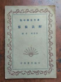 【民国旧书】初中学生文库--算术表解