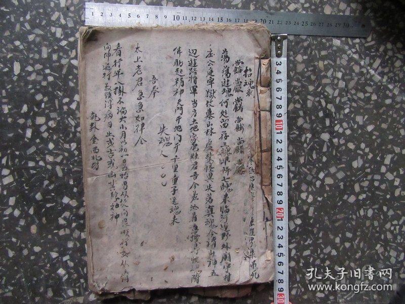 云南地方道教七八十年代手抄经书,招魂录,有点小破损,缺前封,品如图