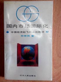 国内市场国际化——中国经济起飞的必然趋势