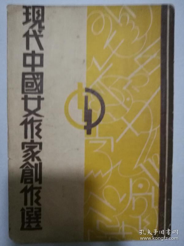 ●孔网孤本●新文学史具有代表性选本●——《现代中国女作家创作选(初版本)》——品好——初版本存世稀少,值得收藏