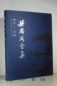 梁思成全集第八卷:图像中国建筑史(大16开全布面精装)中国建筑工业出版社