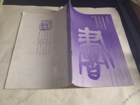 书法入门:吴昌硕篆书