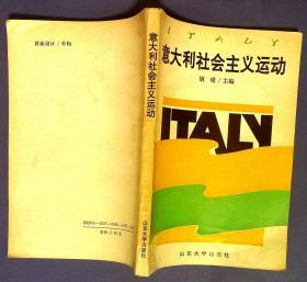 意大利社会主义运动