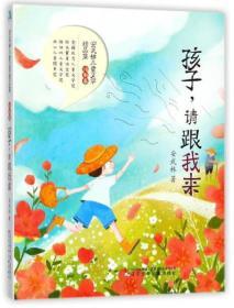 孩子.请跟我来-安武林儿童文学精品集-诗歌卷
