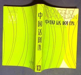 中国话剧选(一。二)和售