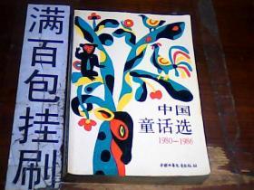 中国童话选