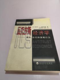 反托拉斯经济学:兼并、协约和策略行为