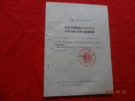 """(历史资料)中国人民银行总行 """"寄发乔培新副行长在2月9日电话会议上的发言记录的函"""" (60)银农乔字第16号"""