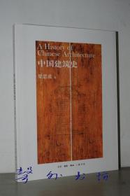 中国建筑史(梁思成著)三联书店