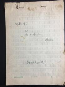 著名作家、烟台作协名誉主席陈占敏中篇小说手稿