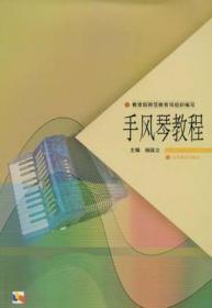 手风琴教程