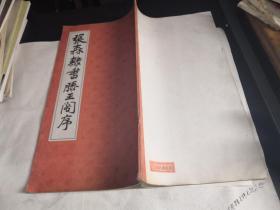 张森隶书滕王阁序