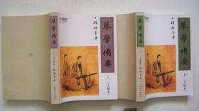 2004年上海音乐出版社出版发行《琴学备要》(上下册、手稿本)一版12印