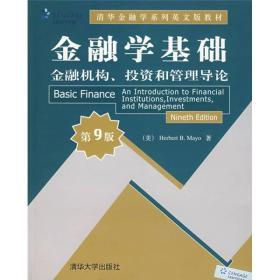 清华金融学系列英文版教材:金融学基础(金融机构、投资和管理导论)(第9版)