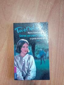 法文原版书:Sauve Qui Peut LAmour (La grande histoire de Léa #3)