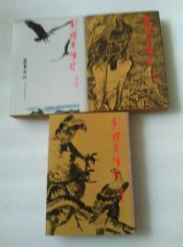 射雕英雄传  一、二、四 三册合售 明河社
