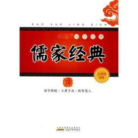 正版包邮a.儒家经典.9787212062651.T2203