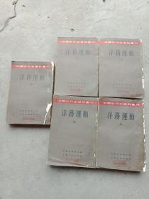 洋务运动(4.5.6.7.8)5册合售,1961一版一印