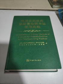 常用农药兽药残留量检测方法标准选编 签赠本(一版一印)