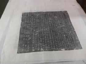 唐墓志整拓:《唐故前乡贡进士韦楚相墓志》  小楷书法非常不错