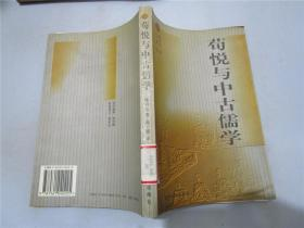 荀悦与中古儒学