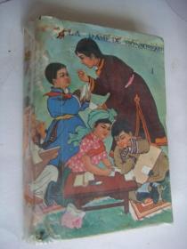 LA .DAME DE MON SOREAU I  法文原版书,毛边本,带自制书衣,塑衣保护