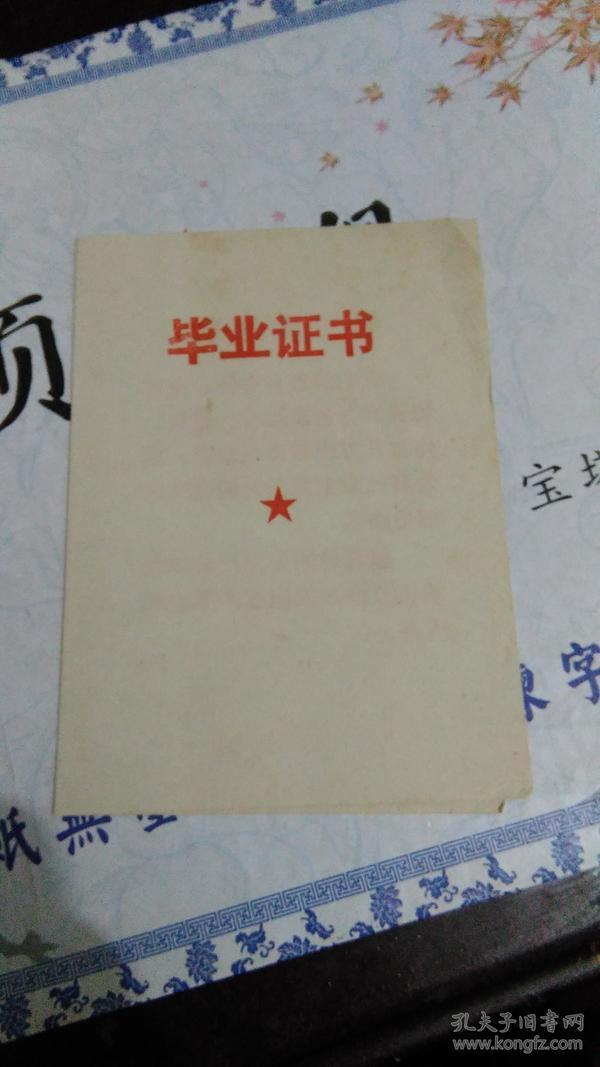 带语录的空白毕业证书,有连云港市锦屏中学公章
