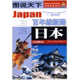 日本:百年维新路/图说天下世界历史系列1