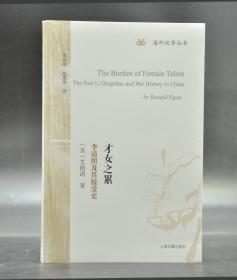 《才女之累:李清照及其接受史》(上海古籍)