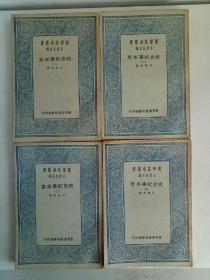 1956年初版 商务印书馆 《明史纪事本末》 全四册