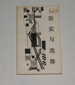 现实与选择--当代中国工业的结构与体制  1984年