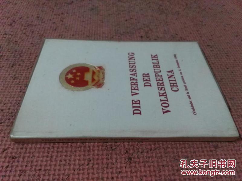 【德文版】Verfassung Der Volksrepublik China(中华人民共和国宪法)