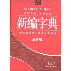 9787811151138新编字典修订版