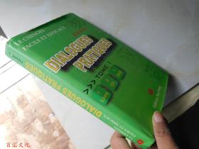 Dialogues Pratiques(1)(附光盘)【大32开精装 法文原版】(实用会话)