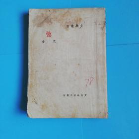 《忆》(巴金著)民国文学丛刊(民国36年10版文化生活出版社)