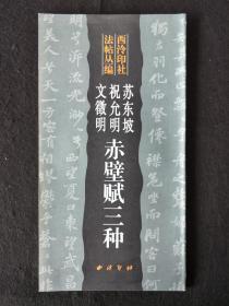 苏东坡祝允明文征明《赤壁赋》三种
