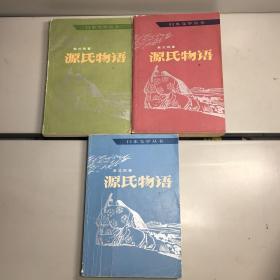 (日本文学丛书)源氏物语(上中下)【一版一印 正版现货   实图拍摄 看图下单】