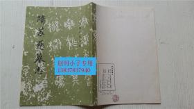 隋苏慈墓志 编者《历代碑帖法书选》编辑组 文物出版社