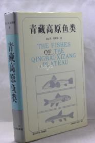 青藏高原鱼类