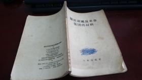 《关于胡风反革命集团的材料》1955年6月1版合肥1印