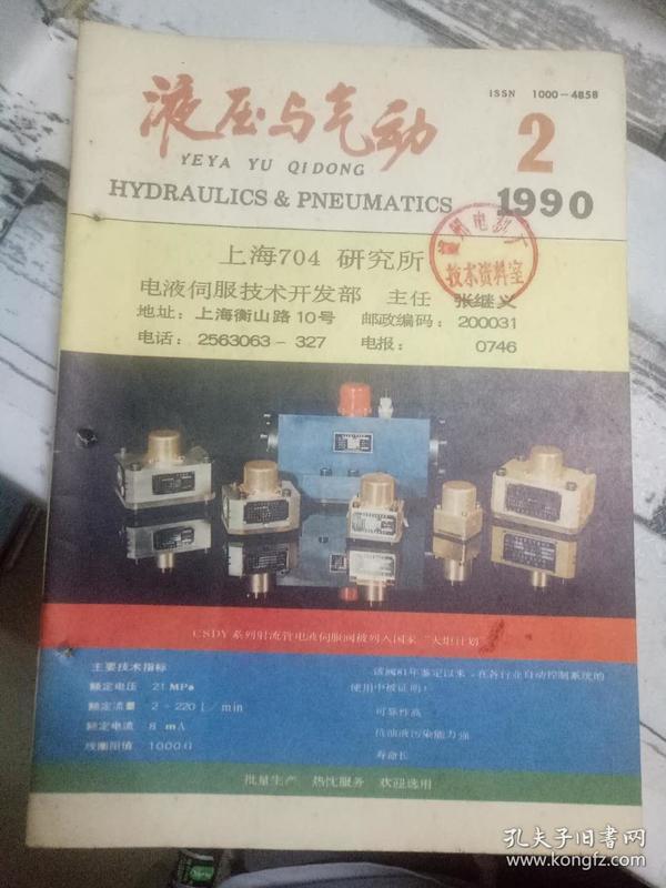 《液压与气动 1990.2》液压泵的计算机辅助设计、高频大流量电液伺服阀研制、气动电磁换向阀可靠性实验研究、一种新型复合电液比例阀、高效液压系统设计.....