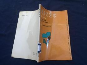 阅读的艺术:海浪丛书