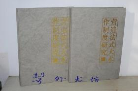 营造法式大木作制度研究(大16开精装两册全)陈明达著 文物出版社1993年2版 卡纸活页线图49张