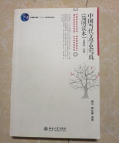 中国当代文学史写真:(简明读本)