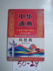 青少年传统文化丛书-中华通典(科技典第五分册)(印量2000)0.01元