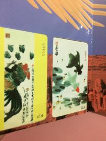 绝对低价!!!艺术磁卡,8张一套,低价,著名画家齐白石等